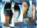 Zettai Kareshi SP