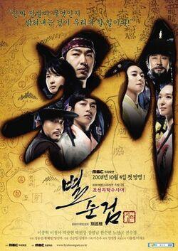 Chosun Police Temporada2
