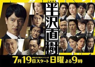 Hanzawa Naoki 2 TBS2020 -2
