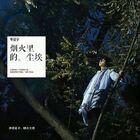 Hua Chen Yu - Dust in the fireworks-CD