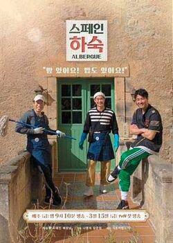 Korean-hostel-in-spain-1