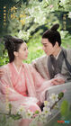 Lost Love in Times SP-Youku-201701