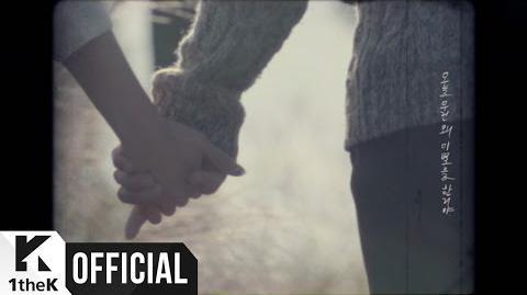 MV Kim Na Young(김나영) I see(그래 그래)