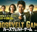Roosevelt Game