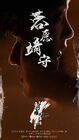 The Legend of the Condor Heroes (2017)-04