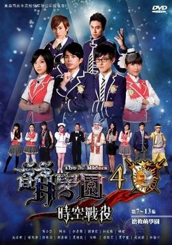 The M Riders 4