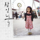 Han Seung Yeon - Do You Remember