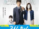 I'm Home (TV Asahi)