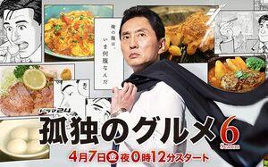 Kodoku no Gurume 6