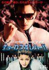 Kyo Kara Ore Wa!! The Movie -8