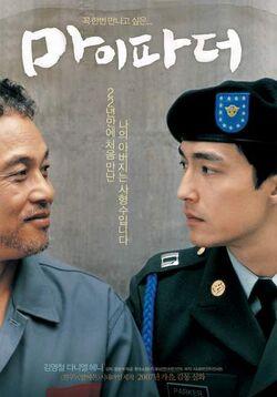 My Father (Corea del Sur-2007)3