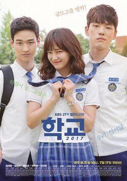 School 2017-KBS2-3