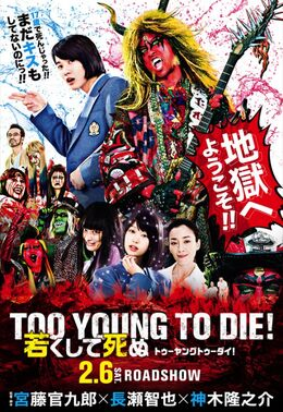 Too Young To Die! 2