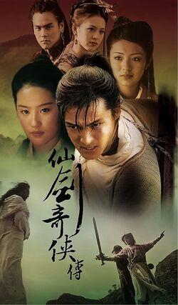Xian Jian Qi Xia Zhuan