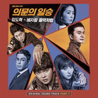 Doubtful Victory OST Part1