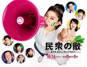 Minshu no Teki-FujiTV-201701