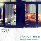 Time OST Part 3