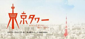 Tokyotower2007