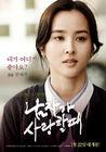 When a Man Loves (Película)2