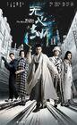Wu Xin The Monster Killer-2
