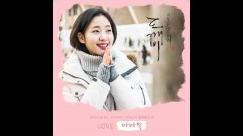 도깨비 OST Part 13 마마무 (MAMAMOO) - LOVE (Official Audio)