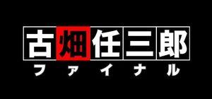 450px-Furuhata Chugakusei