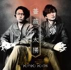 Kinki kids . Bara to Taiyou-CD