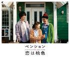 Penshion Koi wa Momoiro FujiTV2020