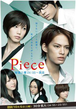 PieceNTV2012