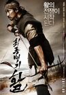 War of the Arrows1