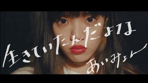 Aimyon - Ikite itanda yo na (Hikigatari MOVIE)