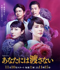 Anata ni wa Watasanai-TV Asahi 2018-1