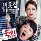 Ms. Temper and Nam Jung Gi OSTPart1