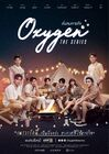 Oxygen The SeriesGMMOne2020-2