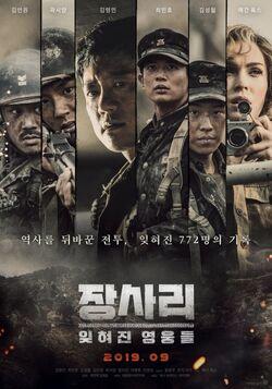 The Battle of Jangsari-2019-03
