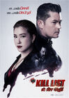 The Kill List-03