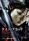 Blood The Last Vampire02