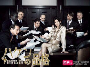 Haken no Hinkaku NTV2007