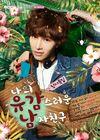 My Unfortunate BoyfriendMBC Dramanet2015-8