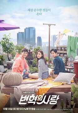 Revolutionary Love-tvN-2017-1