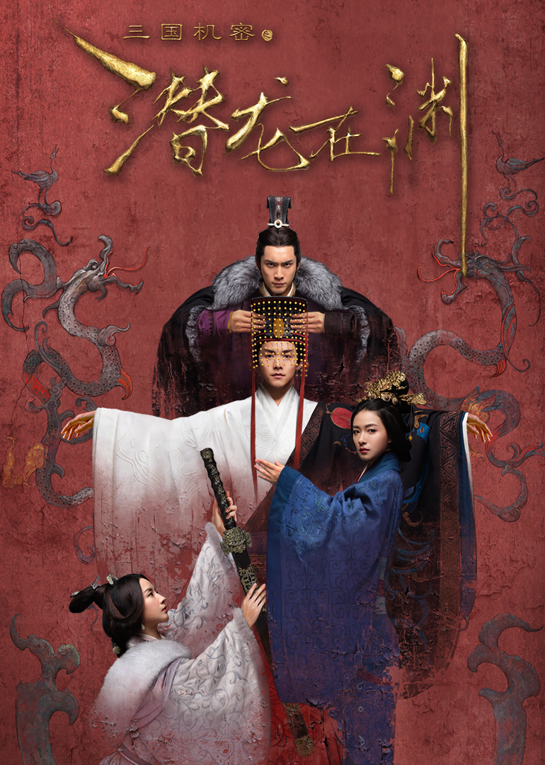 Secret of the Three Kingdoms-Tencent-2018-01