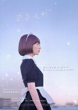 AirDoll-Poster