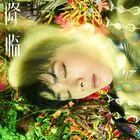 Hua Chen Yu - Arrival-CD