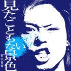 Suda Masaki - Mita Koto mo Nai Keshiki -DigitalSingle-