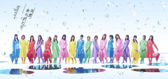 AKB48 (Shitsuren, Arigatou)