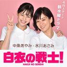 Hakui no Senshi! NTV2019