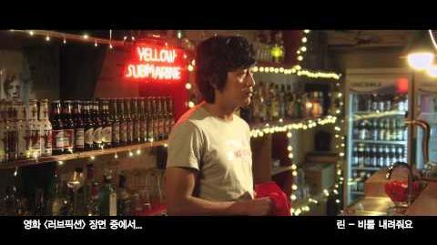 LYn(린) Rain Down(비를 내려줘요) MV