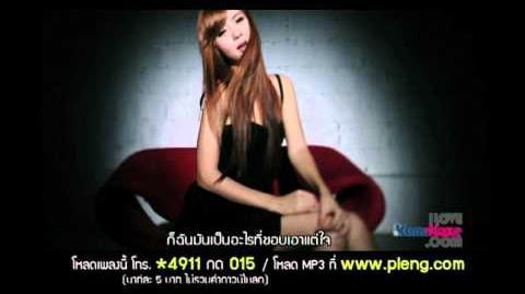 MV Karaoke แค่เธอบังคับ Neko Jump