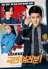 My Fellow Citizens-KBS2-2019-01