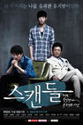 Scandal a Shocking and Wrongful IncidentMBC2013-2